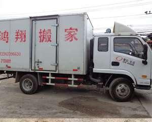 箱车搬家专用车