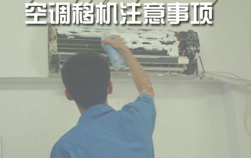 空调移机的注意事项